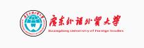 2018年广东外语外贸大学成人高考招生
