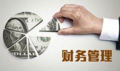财务信息管理