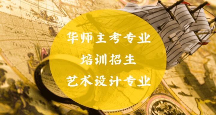 华南师范大学深圳自考本科艺术设计