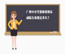 广州中小学教师资格证