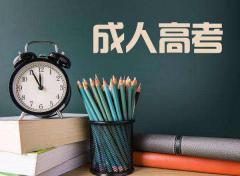 深圳成人高考文凭有什