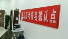 深圳成人高考怎么报名