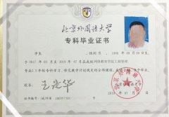 北京外国语大学远程教育毕业证书样本