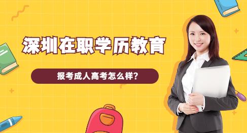 深圳在职学历教育报考成人高考怎么